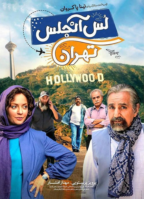 دانلود فیلم لس آنجلس تهران Full Movies Streaming Movies Full Movies Online Free