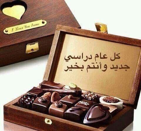 مني انا ريم معلمة لغة عربية ورياضيات بتمنى للجميع عاد دراسي موفق Humidors