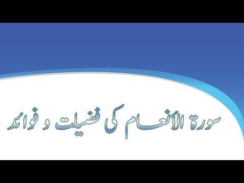 Kashkol E Marifat سورة الأنعام کی فضیلت و فوائد Surah Al Anaam Is A Virtue And Benefit Youtube Holy Quran Quran Chapter