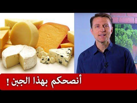 هذا الجبن هو الأعلى بالبكتيريا المفيدة In 2021 Food Cheese Breakfast