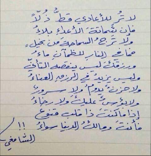 Pin By سوف الجين On تعلم خط الرقعة بالقلم العادي Cool Words Words Islamic Quotes