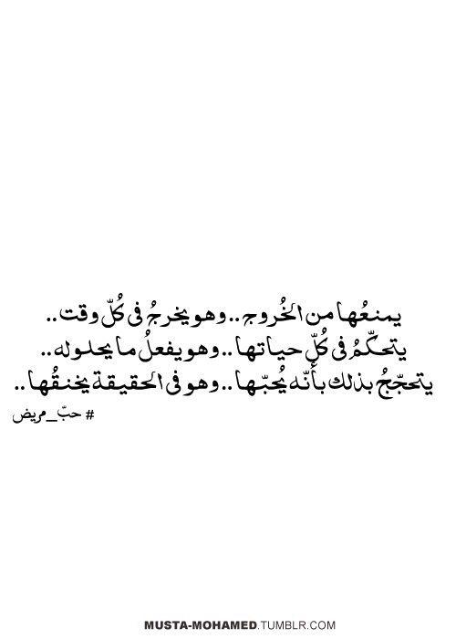 حب مريض Arabic Quotes Arabic Words Quotes