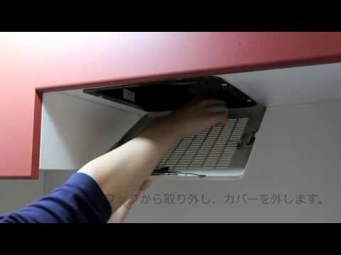 キッチン換気扇カバーの取り外し 取り付け方法が分かりません 賃貸のレオパレス21 賃貸アパートやマンスリーマンション 一人暮らしの物件情報 換気扇 カバー 換気扇 レオパレス