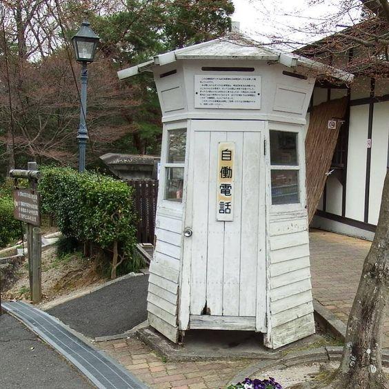 博物館 明治村/Museum Meiji-Mura 自動電話(公衆電話)/Public phone 日本初の公衆電話ボックスは東京の京橋に設置され入り口にはアメリカの公衆電話に表示されていたAutomatic telephoneが直訳され自動電話と表示された Japan's first public telephone (旧所在地東京都京橋) (建設明治33年) (Kyobashi Tokyo built in 1900)  #明治 #meiji #明治時代 #MeijiEra #テーマパーク #ThemePark #park #建築 #Architecture #博物館 #museum #歴史 #history #愛知 #aichi #犬山 #inuyama #明治村 #meijimura #東京 #tokiyo #電話 #telephone #公衆電話 #PublicPhone by wmn.or.tv
