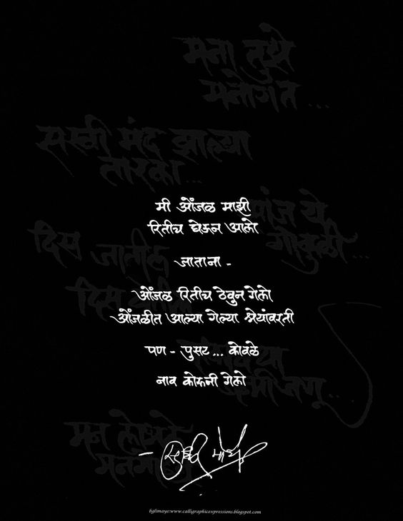 Calligraphic Expressions.... .... by B G Limaye: March 2014