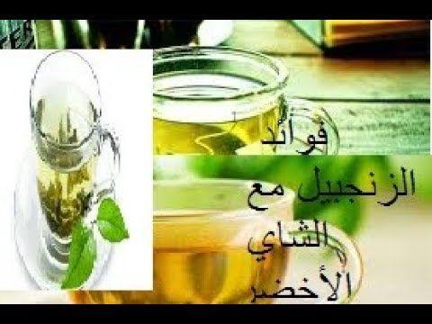 فوائد الزنجبيل مع الشاي الأخضر للتخسيس والبشرة طريقة شرب االزنجبيل و Cucumber Condiments Pickles