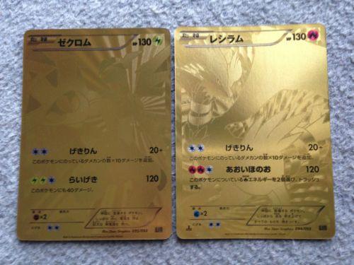 Kyurem Reshiram And Zekrom Cards