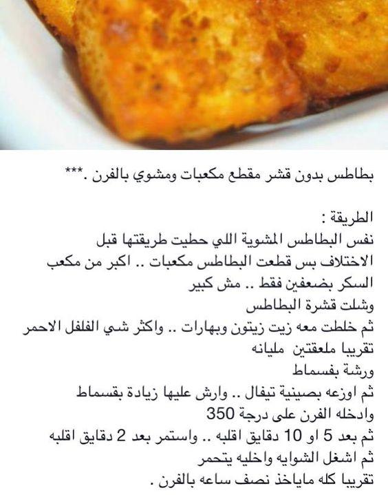 بطاطس بدون قشر مقطع مكعبات و مشوي بالفرن Food Potatoes Vegetables