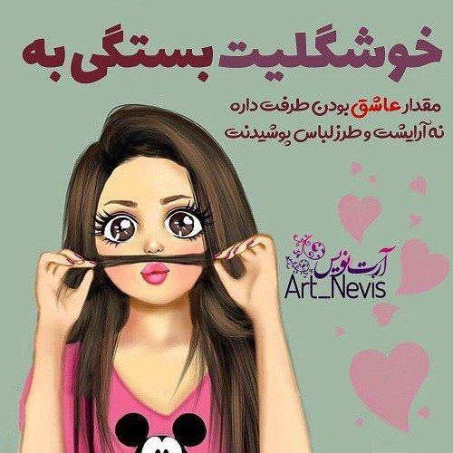 عکس نوشته پروفایل کارتونی دخترانه Text Pictures Good Sentences Persian Poetry