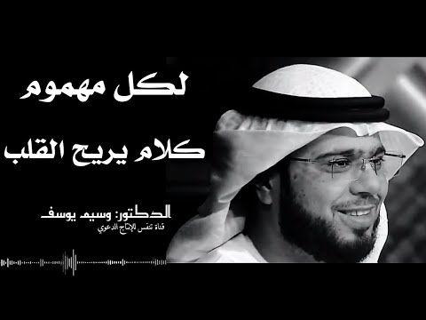 إذا ضاقت عليك الدنيا استمع لهذا الكلام الشيخ د وسيم يوسف Youtube Movies Movie Posters Poster
