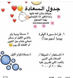 Pin By Sara Gamal On جدول السعاده Life Lesson Quotes Lesson Quotes Quran Quotes