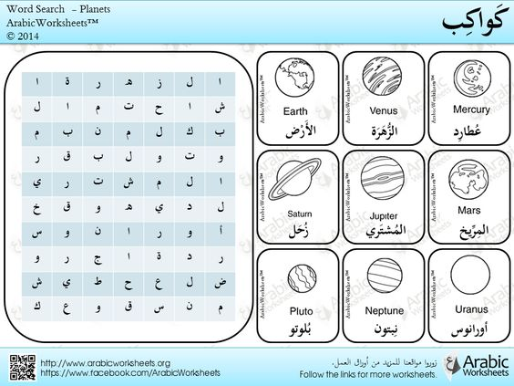 names words and in arabic on pinterest. Black Bedroom Furniture Sets. Home Design Ideas