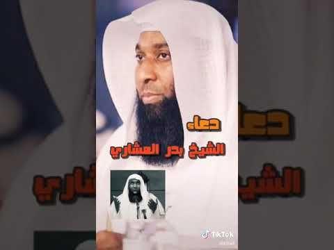 دعاء للوالدين الشيخ بدر المشاري Youtube