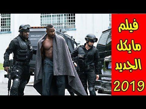 فيلم مايكل الجديد 2019 أفضل فيلم أكشن مترجم كامل بجودة Hd عرب تونتى In 2020 Youtube Full Films The Hard Way