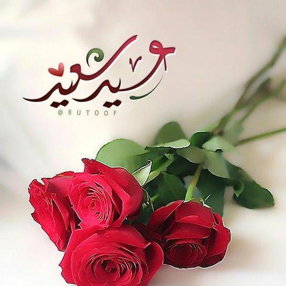 عيد سعيد Happy Eid Eid Mubarak Images Eid Mubarak Greetings Eid Mubarak Greeting Cards