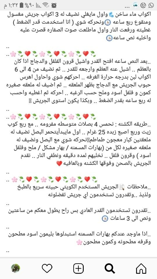 Pin By مسك الخروصي On وصفات طبخ Cooking Recipes Cooking Ale