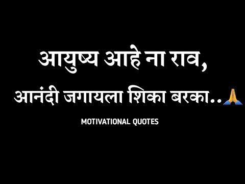 No 1 Quote In Marathi Whatsapp Status In Marathi Marathi Motivational Speech Youtube Motivational Speeches Speech Quote Motivational Quotes For Success