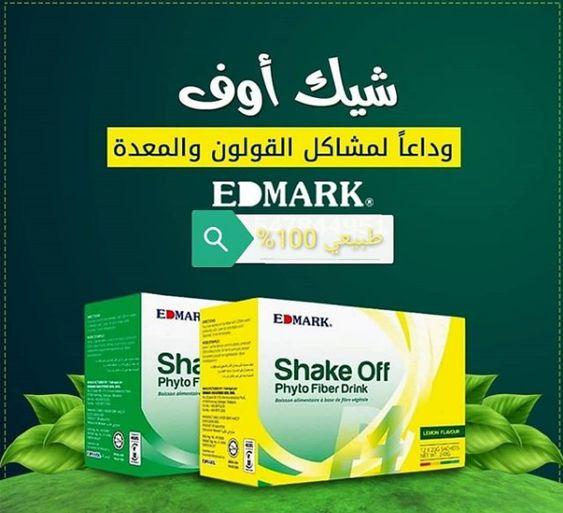 شيك اوف منتج أعشاب لعلاج القولون العصبي من ايدمارك الماليزية Shake It Off Shakes Phyto