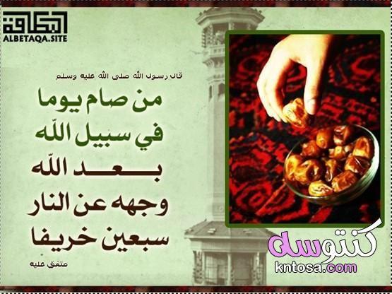 من صام يوما في سبيل الله بعد الله وجهه عن النار سبعين خريفا فضل الصيام In 2021