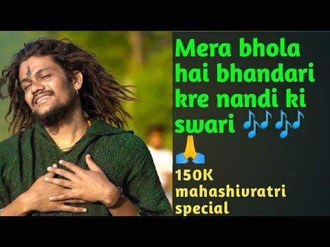 Mera Bhola Hai Bhandari Kare Nandi Ki Sawari New Lyrics Vedio Mp3 Mera Bhola Hai Bhandari Bholenath Youtube In 2020 Youtube Bhola Mera