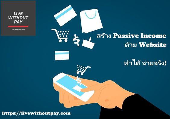 ทำเว็บสร้าง passive income