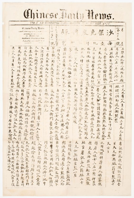 America's first foreign-language presses: mid-1800s Chinese newspapers in San Francisco
