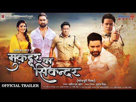 Muqaddar Ka Sikandar Bhojpuri Movie Official Trailer 2020 Dinesh Lal Yadav Nirahua Amrapali Youtube Movies Official Trailer Latest Movies