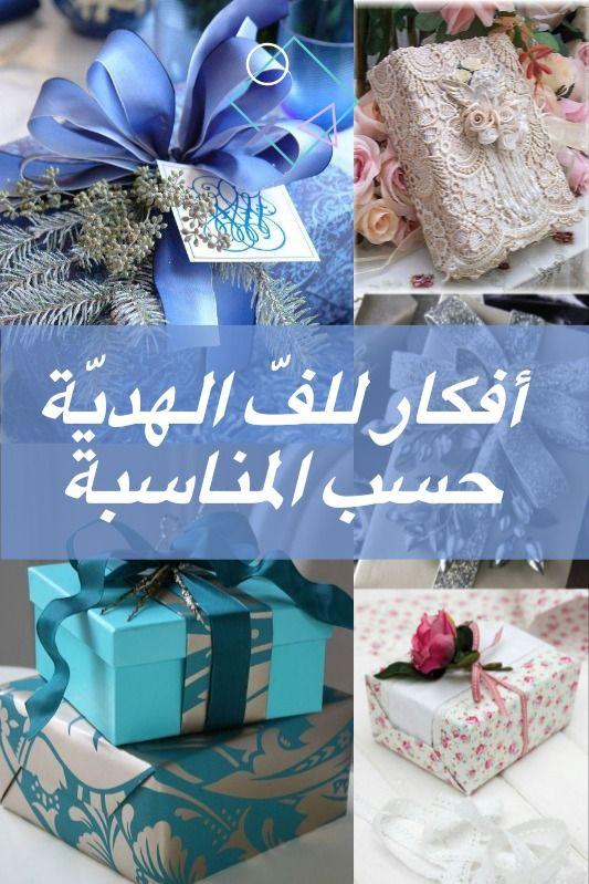 إليك طرق لف الهدايا حسب المناسبة و شخصي ة المهدى إليه Gifts Gift Wrapping Wrap