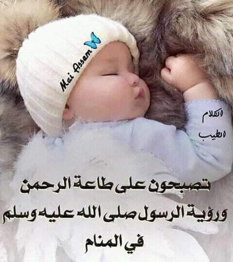 Pin By فلسطينية ولي الفخر On نوم العوافي واحلام سعيدة Baby Face Face Sleep Eye Mask