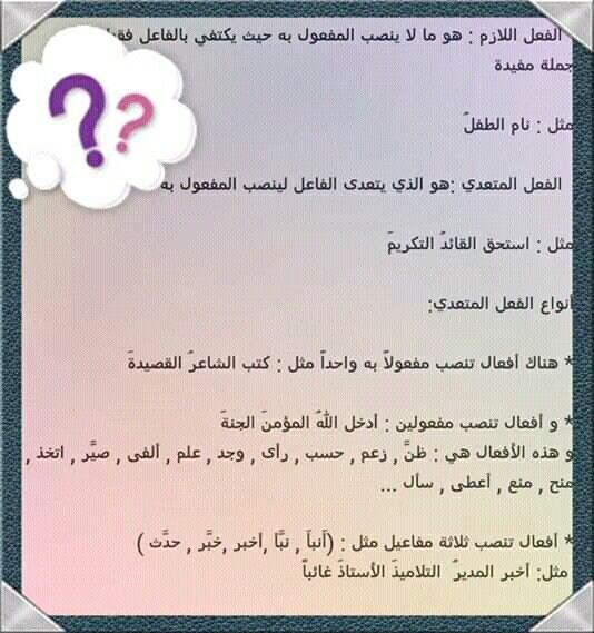 Pin By سنا الحمداني On علم النحو Jld Sis
