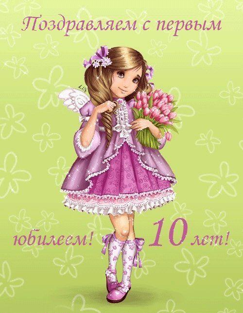 otkritka-pozdravlenie-devochke-10-let foto 11