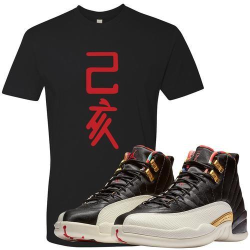 Jordan 12 Chinese New Year Sneaker Matching Horizontal