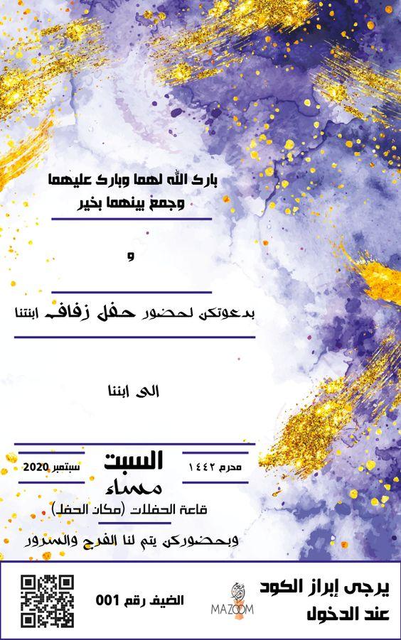 بطاقة دعوة الكترونية باركود أعراس و مناسبات حفل خطوبة ختان زفاف زواج بطاقات دعوه زواج Map