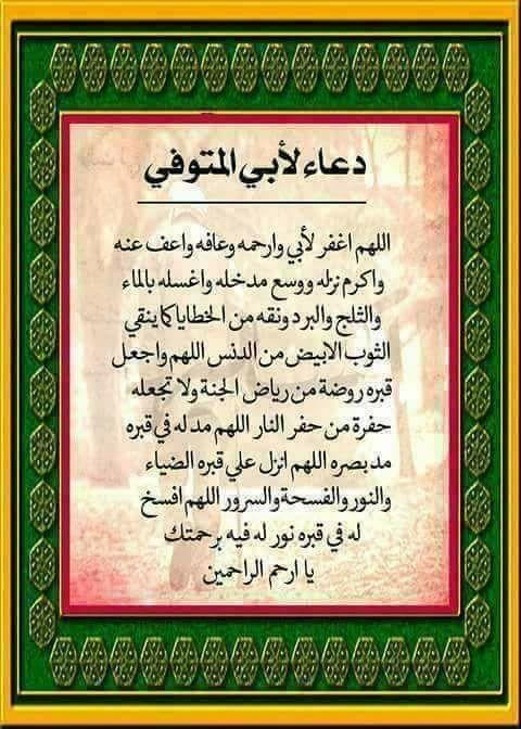 Pin On Prayers To My Dad دعاء لوالدى رحمة الله وارضاة
