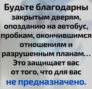 Будьте благодарны закрытым дверям, опозданию на автобус, пробкам, окончившимся отношениям и разрушенным планам... Это защищает вас от того, что для вас не предназначено. – популярные мемы на сайте idaprikol.ru