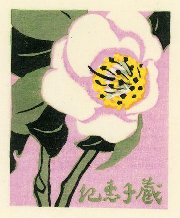 Bookplate by Kieko Tsurusawa (敦沢 紀恵子)