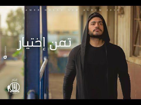 Tamer Hosny Taman Ekhteyar Music Video 4k تامر حسني تمن اختيار ڤيديو كليب Youtube Songs Girl Fictional Characters