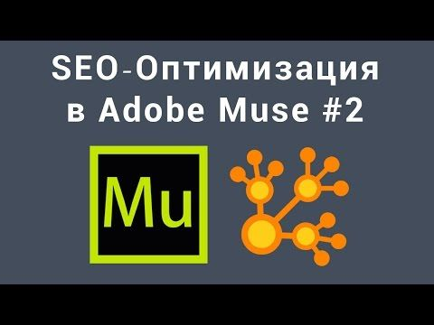 SEO Оптимизация в Adobe Muse (Часть 2) - http://www.highpa20s.com/link-building/seo-%d0%be%d0%bf%d1%82%d0%b8%d0%bc%d0%b8%d0%b7%d0%b0%d1%86%d0%b8%d1%8f-%d0%b2-adobe-muse-%d1%87%d0%b0%d1%81%d1%82%d1%8c-2/