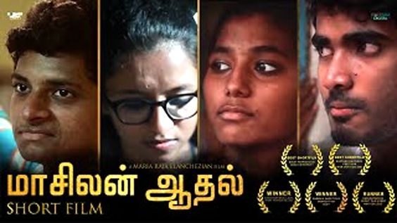Maasilan Aadhal National Level Award Winning Short Film