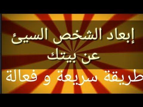 إعادة وصفة إبعاد الشخص السيئ عن بيتك Youtube Islamic Phrases Islamic Quotes Quran Islam Quran