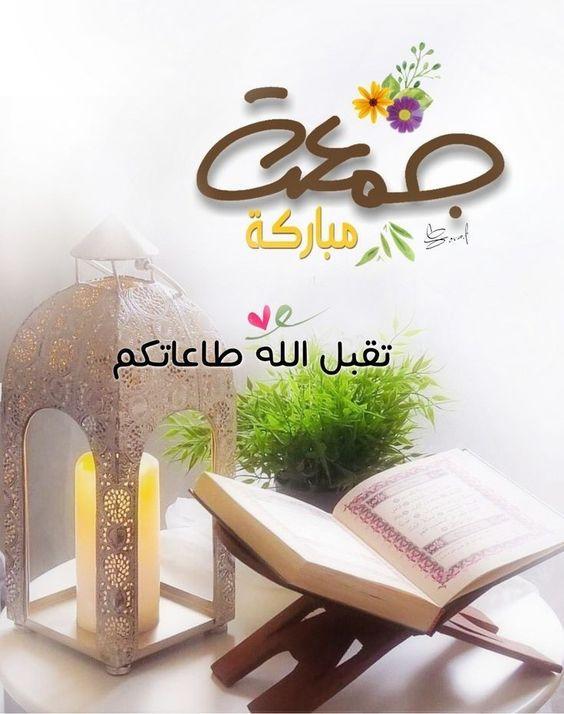 صور جمعه مباركه - جمعة طيبة صور 2020