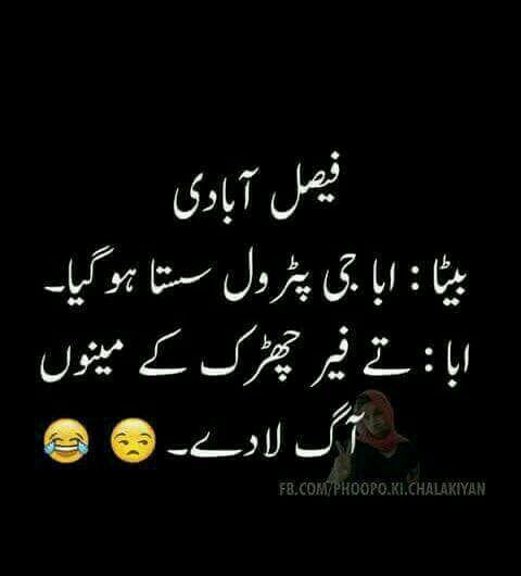 Pin By Shiza Khan On Aßãhíkãhãñà Exams Funny Urdu