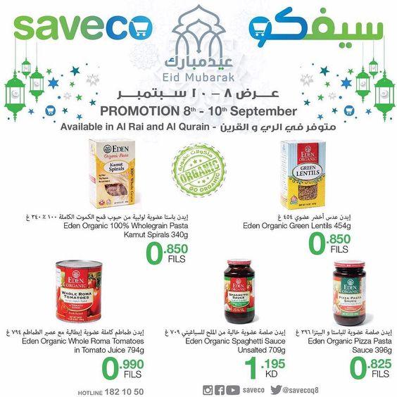 عرض لأيام العيد #سيفكو Eid Promotion #Saveco