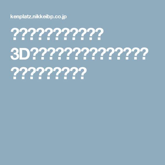 建物や橋は生物化する! 3Dプリンター時代の新設計術 日経アーキテクチュア