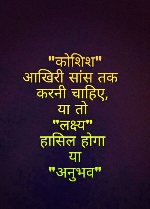 Latest 1256 Best Motivational Quotes In Hindi For Whatsapp Dp Motivational Quotes In Hindi Best Motivational Quotes Image Quotes