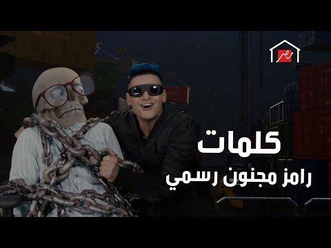 رامز جلال حصريا كلمات تتر أغنية رامز مجنون رسمي كامله Youtube Diy Science Poster Instagram