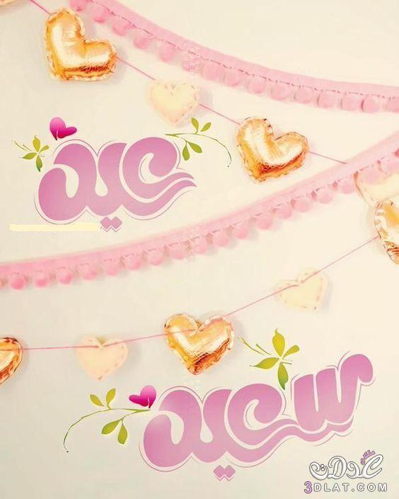 صور عيد الفطر المبارك 2020 صور العيد عيد مبارك عيد سعيد عيد الفطر المبارك صور عي Eid Greetings Eid Cards Eid Crafts