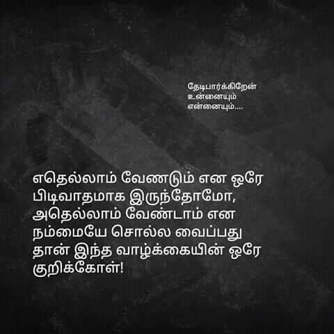 Vazhkai Thathuvam Kavithai In Tamil Lines Picture Quotes Tamil
