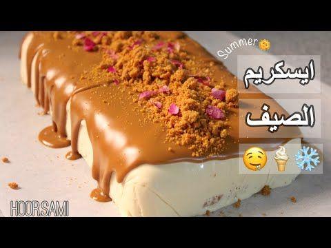 حلا بارد سهل بدون فرن والطعم رهيب Ice Cream Cake Youtube Yummy Food Dessert Save Food Dessert Recipes