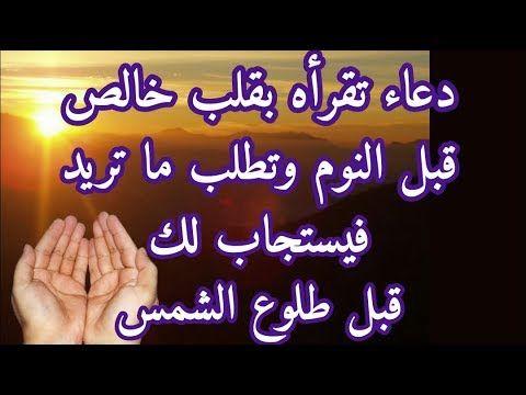 دعاء تقرأه بقلب خالص قبل النوم وتطلب ما تريد فيستجاب لك قبل طلوع الشمس Youtube Quran Arabic Islam Quran Quran